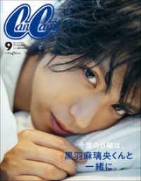 CanCam9月号 デジタル別冊 今度の日曜は、黒羽麻璃央くんと一緒に。