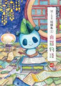 紀伊國屋書店BookWebで買える「Ming短編集(1)由羅物語」の画像です。価格は324円になります。
