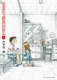 からかい上手の高木さん - 9巻 ゲッサン少年サンデーコミックス
