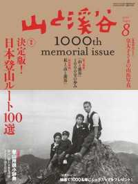 山と溪谷 2018年 8月号 (創刊1000号記念号)