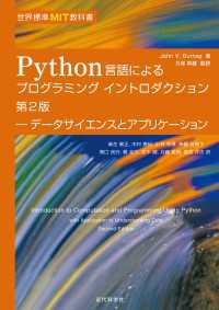 Python言語によるプログラミングイントロダクション 第2版