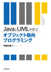 JAVAとUMLで学ぶオブジェクト指向プログラミング