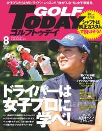 GOLF TODAY 2018年8月号