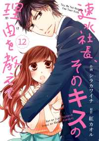 Berry's COMICS<br> comic Berry's速水社長、そのキスの理由を教えて - 12巻