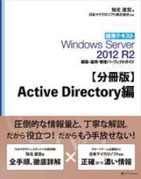 windows server 2012 評価版の画像