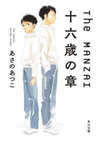 The MANZAI 十六歳の章