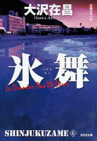 氷舞 新宿鮫6
