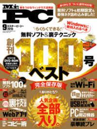 紀伊國屋書店BookWebで買える「Mr.PC (ミスターピーシー 2018年 9月号」の画像です。価格は734円になります。