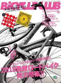 BiCYCLE CLUB - 2018年9月号 No.401