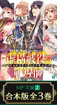 【合本版】虚構戦役の戦導師<アンシミュレイテッド・インキュベーター> 全3巻