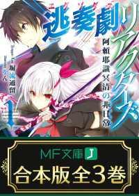 【合本版】逃奏劇リアクターズ 全3巻