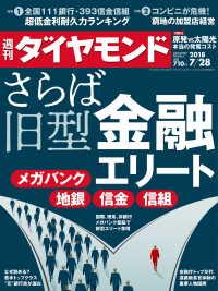 紀伊國屋書店BookWebで買える「週刊ダイヤモンド 18年7月28日号」の画像です。価格は690円になります。