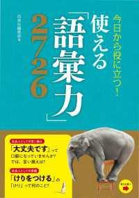 紀伊國屋書店BookWebで買える「今日から役に立つ!使える「語彙力」2726」の画像です。価格は734円になります。