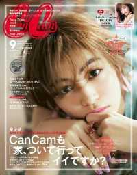 CanCam9月号 本誌はこちら!