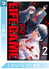 LIFE GAME【分冊版】CHAPTER9