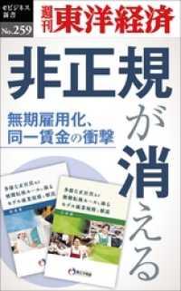 紀伊國屋書店BookWebで買える「非正規が消える—週刊東洋経済eビジネス新書No.259」の画像です。価格は432円になります。