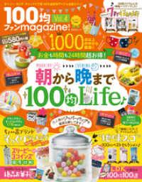 紀伊國屋書店BookWebで買える「晋遊舎ムック 100均ファンmagazine! Vol.4」の画像です。価格は626円になります。