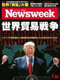 紀伊國屋書店BookWebで買える「ニューズウィーク日本版 2018年 7/31号」の画像です。価格は399円になります。