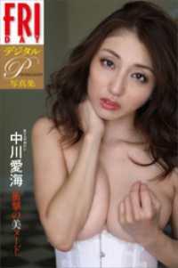 FRIDAYデジタル写真集 中川愛海「衝撃の美ヌード」