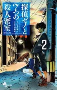 探偵ゼノと7つの殺人密室(2)
