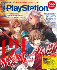 電撃PlayStation Vol.666