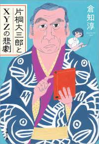 紀伊國屋書店BookWebで買える「片桐大三郎とXYZの悲劇」の画像です。価格は880円になります。