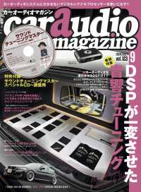 car audio magazine 2018年9月号 vol.123