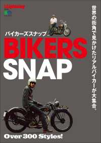 別冊Lightning - Vol.184 BIKERS SNAP バイカーズ