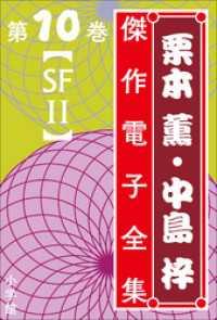 10 [SF II]
