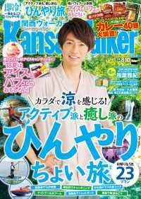 KansaiWalker関西ウォーカー 2018 No.16