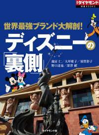 紀伊國屋書店BookWebで買える「ディズニーの「裏側」(週刊ダイヤモンド特集BOOKS Vol.347)」の画像です。価格は324円になります。