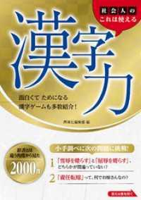 紀伊國屋書店BookWebで買える「社会人のこれは使える漢字力」の画像です。価格は734円になります。