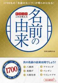 紀伊國屋書店BookWebで買える「社会人のこれは使える名前の由来」の画像です。価格は734円になります。