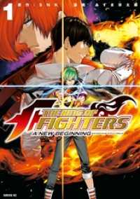 THE KING OF FIGHTERS ~A NEW BEGINNING~(1)