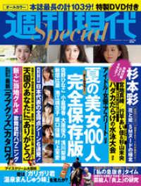 週刊現代Special<BR>2018年<BR>8月17日増刊号