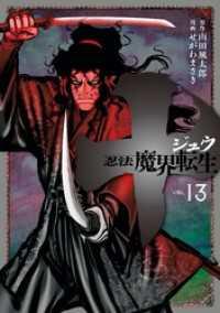 十 ~忍法魔界転生~ 13巻