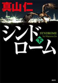 シンドローム(下)
