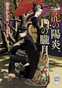 龍の陽炎、Dr.の朧月 電子書籍特典付き 龍&Dr.(34)