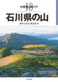18 石川県の山