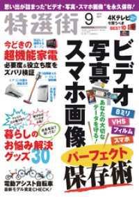 紀伊國屋書店BookWebで買える「特選街 2018年9月号」の画像です。価格は600円になります。