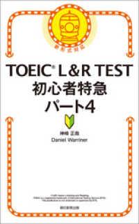 TOEIC L&R TEST 初心者特急 パート4
