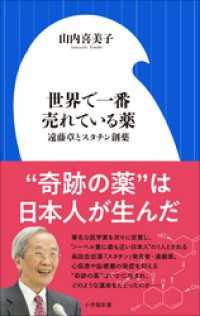 世界で一番売れている薬~遠藤章とスタチン創薬~