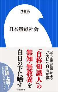 日本衆愚社会(小学館新書)