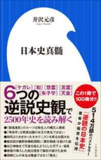 日本史真髄(小学館新書)