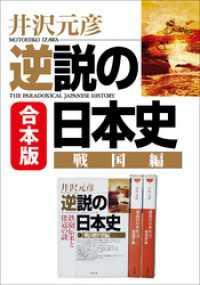 合本版 逆説の日本史 戦国編