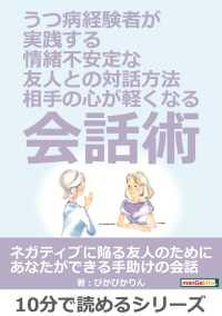 紀伊國屋書店BookWebで買える「うつ病経験者が実践する、情緒不安定な友人との対話方法。」の画像です。価格は322円になります。