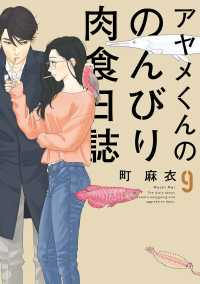 アヤメくんののんびり肉食日誌(9)【電子限定特典付】