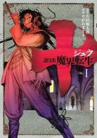 十 ~忍法魔界転生~ 既刊12巻セット
