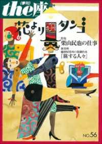 56号 花よりタンゴ(2004)