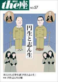 57号 円生と志ん生(2005)
